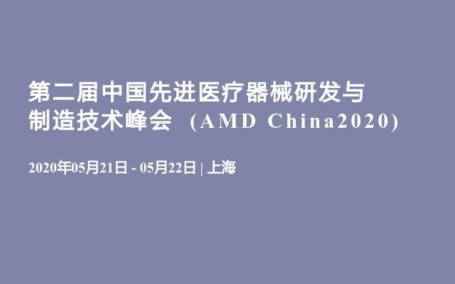 第二届中国先进医疗器械研发与制造技术峰会 (AMD China2020)