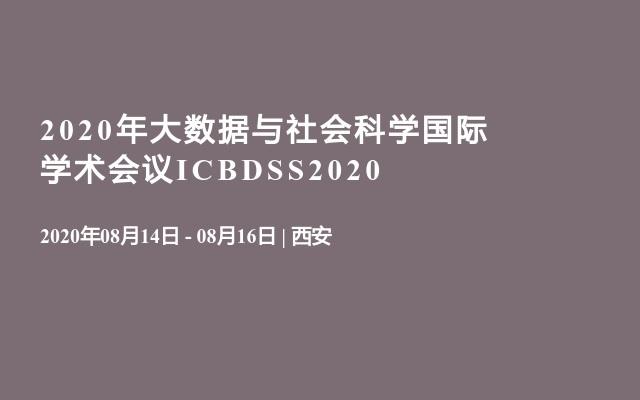 2020年大數據與社會科學國際學術會議ICBDSS2020