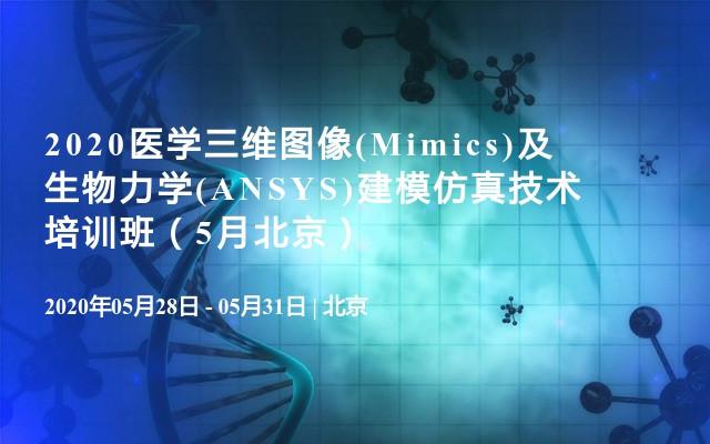2020医学三维图像(Mimics)及生物力学(ANSYS)建模仿真技术培训班(5月北京)
