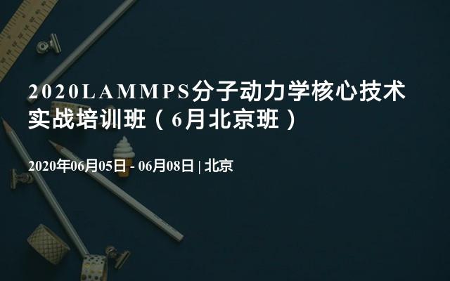 2020LAMMPS分子动力学核心技术实战培训班(6月北京班)