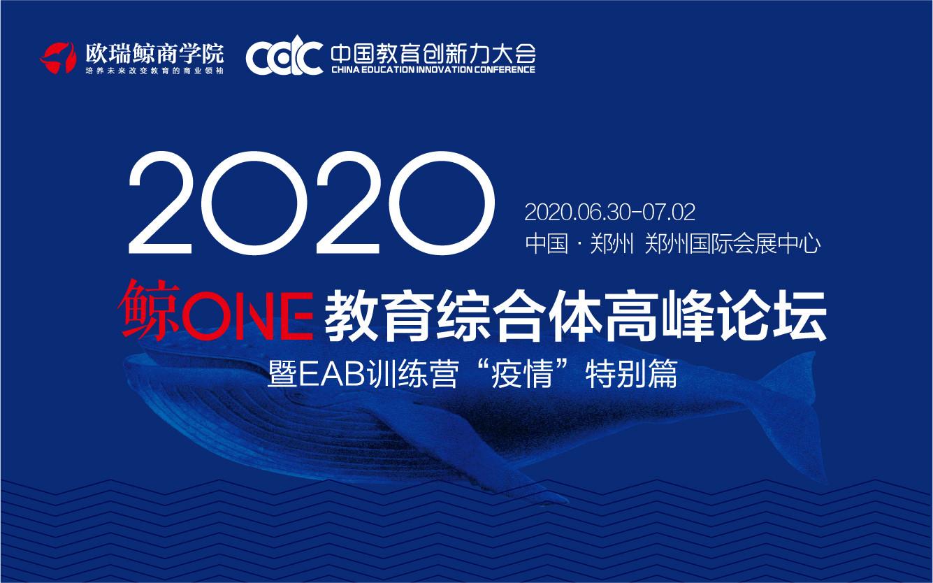 2020中國(鄭州)鯨ONE教育綜合體高峰論壇