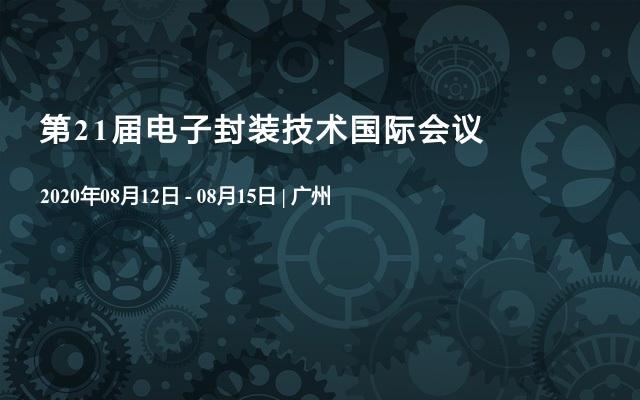 第21屆電子封裝技術國際會議