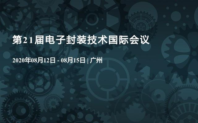 第21届电子封装技术国际会议