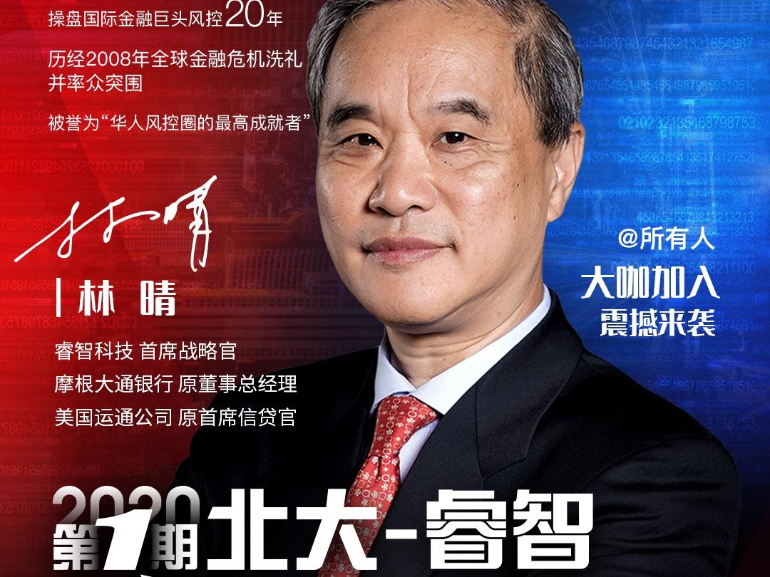"""现任睿智科技首席战略官,摩根大通银行原董事总经理,美国运通公司原首席信贷官,被誉为""""华人风控圈的最高林晴照片"""