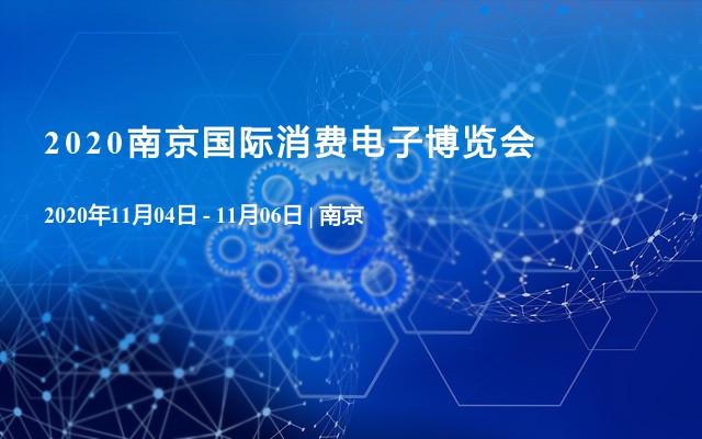 2020南京國際消費電子博覽會