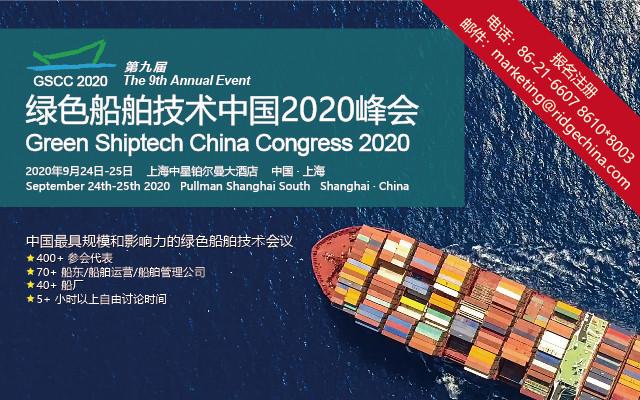 第九屆綠色船舶技術中國2020峰會(上海)