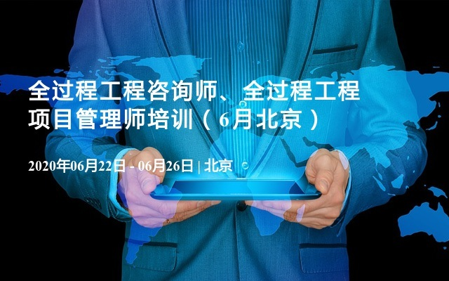 全过程工程咨询师、全过程工程项目管理师培训(6月北京)