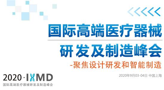 2020國際高端醫療器械研發及制造峰會(上海)