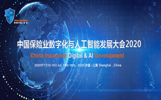 中国保险业数字化与人工智能发展大会2020