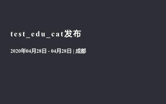 test_edu_cat发布