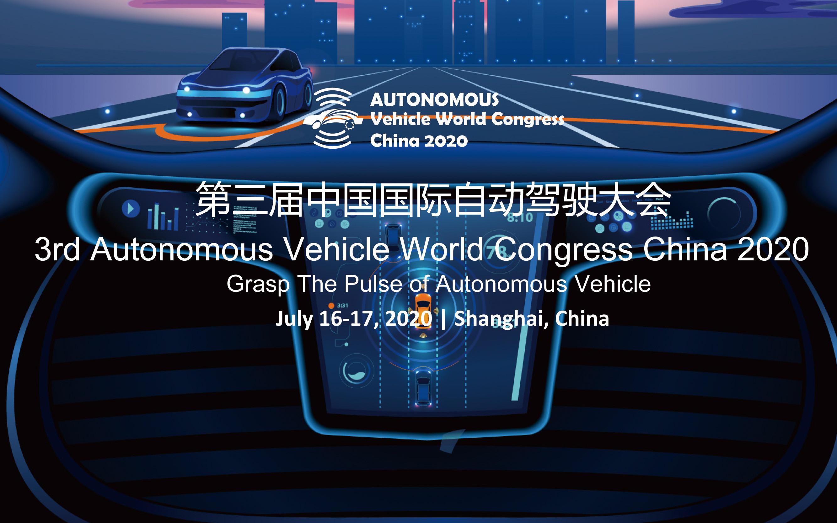 第三屆中國國際自動駕駛大會2020(上海)