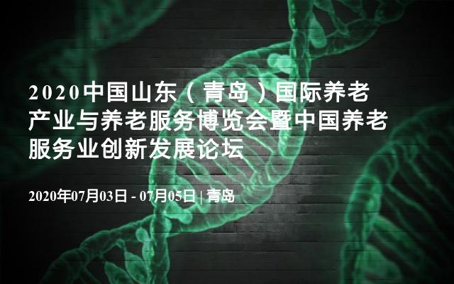 2020中国山东(青岛)国际养老产业与养老服务博览会暨中国养老服务业创新发展论坛