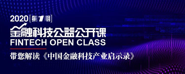 金融科技公益公开课:《中国金融科技产业启示录》