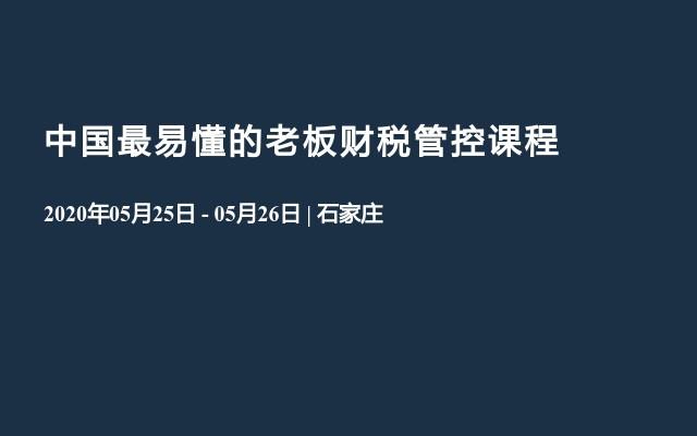 中国最易懂的老板财税管控课程