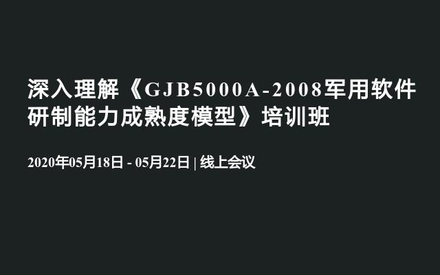 深入理解《GJB5000A-2008军用软件研制能力成熟度模型》培训班