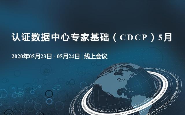 2020IT技术峰会参会指南更新