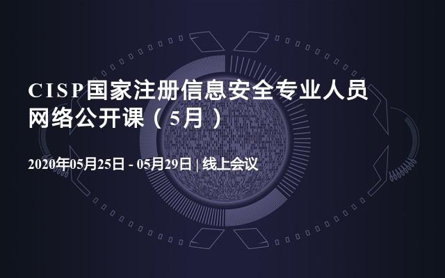 CISP国家注册信息安全专业人员网络公开课(5月)