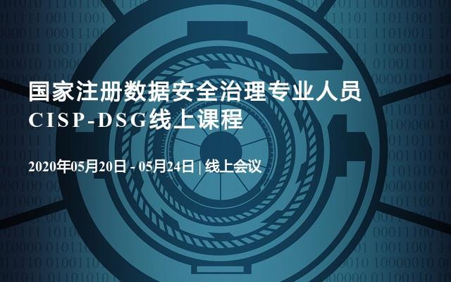 国家注册数据安全治理专业人员CISP-DSG线上课程