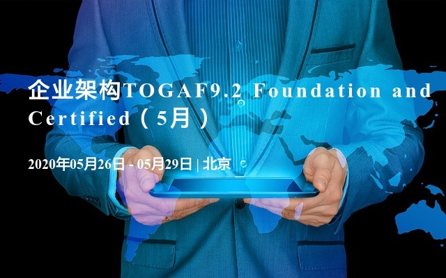 企业架构TOGAF9.2 Foundation and Certified(5月)