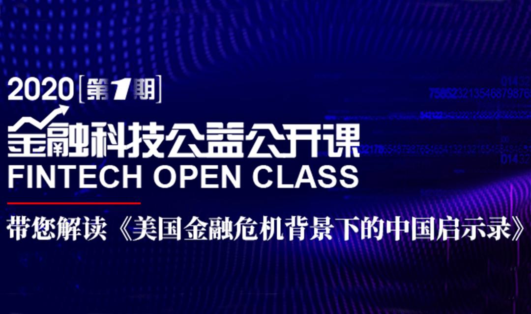 金融科技公益公開課:《美國金融危機背景下的中國啟示錄》