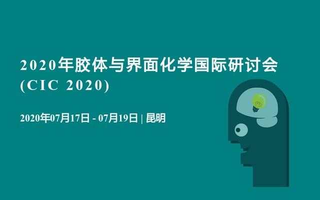 2020年胶体与界面化学国际研讨会(CIC 2020)
