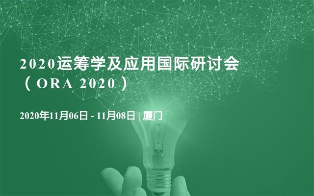 2020運籌學及應用國際研討會(ORA?2020)