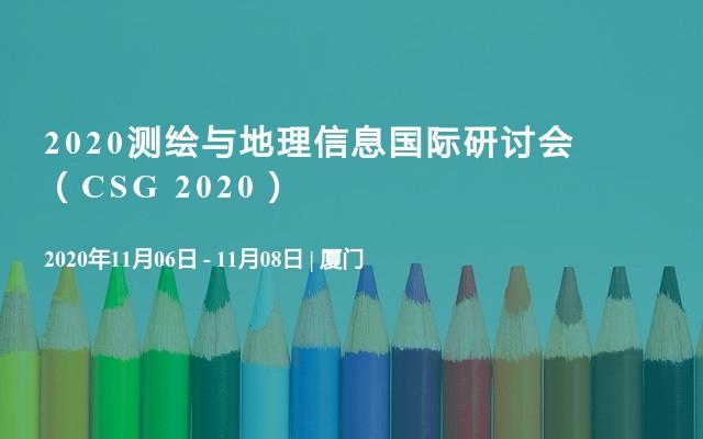 2020測繪與地理信息國際研討會(CSG?2020)