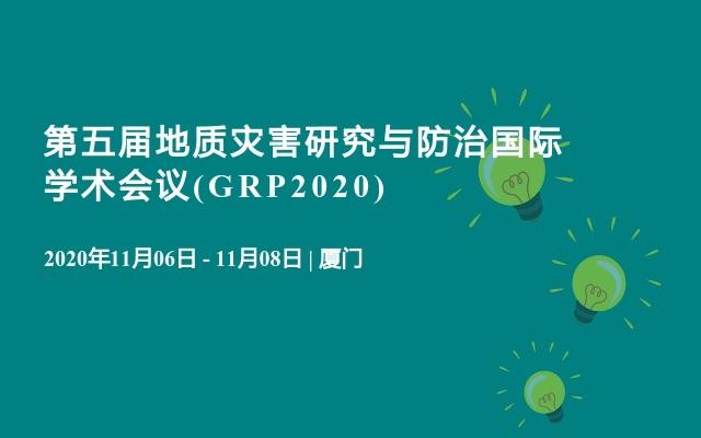 第五届地质灾害研究与防治国际学术会议(GRP2020)