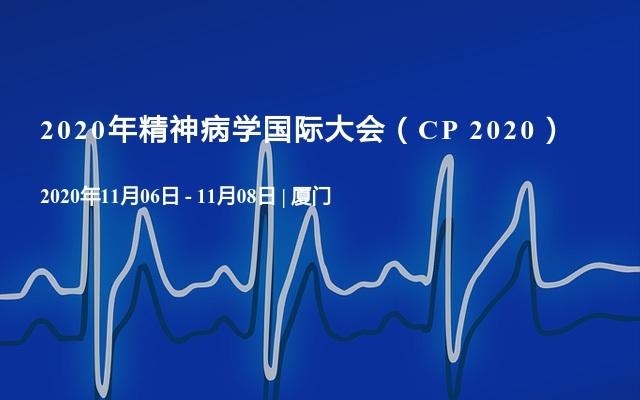 2020年精神病學國際大會(CP?2020)