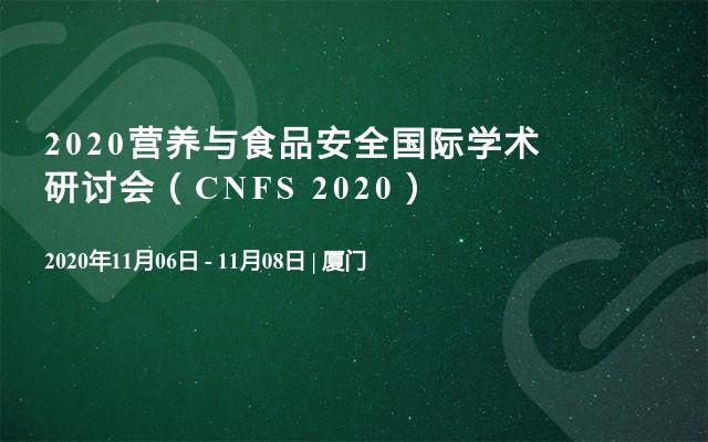 2020營養與食品安全國際學術研討會(CNFS 2020)