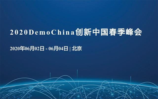 2020DemoChina创新中国春季峰会