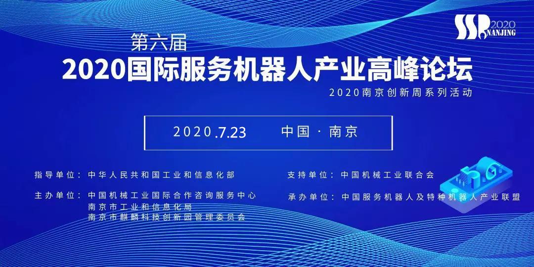 2020第六届世界服务机器人高峰论坛(南京)