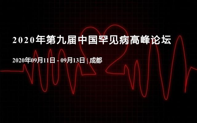 2020年第九屆中國罕見病高峰論壇
