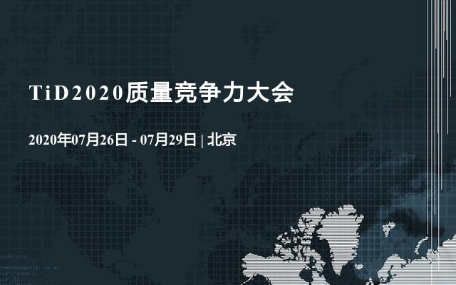 TiD2020质量竞争力大会