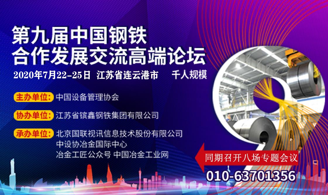 2020第九届中国钢铁合作发展交流高端论坛(连云港)