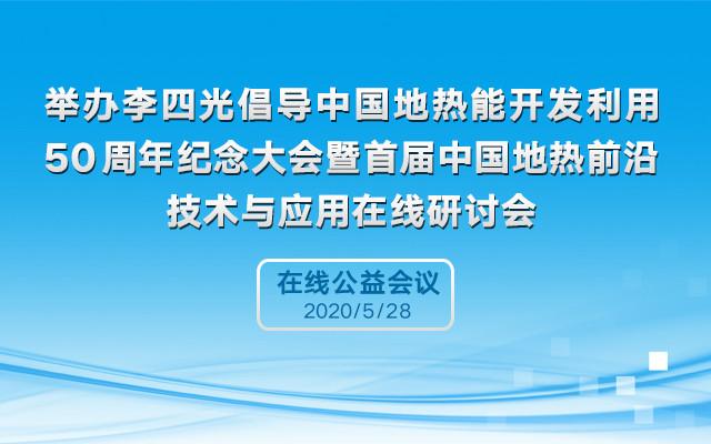 """""""李四光倡导中国地热能开发利用50周年纪念大会""""暨首届中国地热前沿技术与应用在线研讨会"""