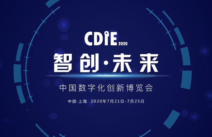 2020 CDIE我国数字化立异博览会(上海)