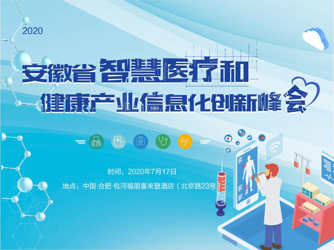 2020安徽省智慧医疗和健康产业信息化创新峰会(合肥)