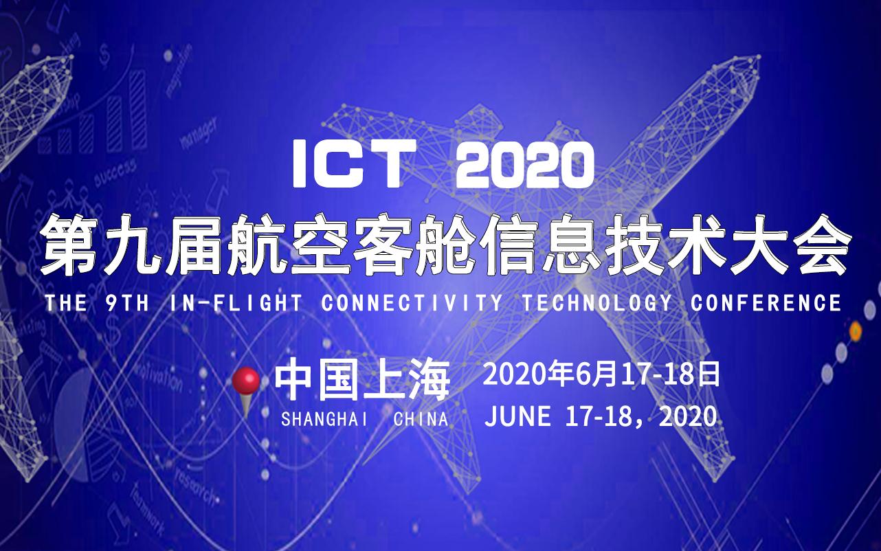 第九屆航空客艙信息技術大會(ICT2020)上海