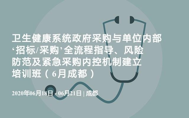 卫生健康系统政府采购与单位内部'招标/采购'全流程指导、风险防范及紧急采购内控机制建立培训班(6月成都)