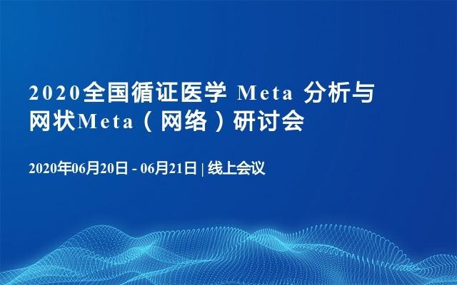 2020全国循证医学Meta 分析与网状Meta(网络)研讨会