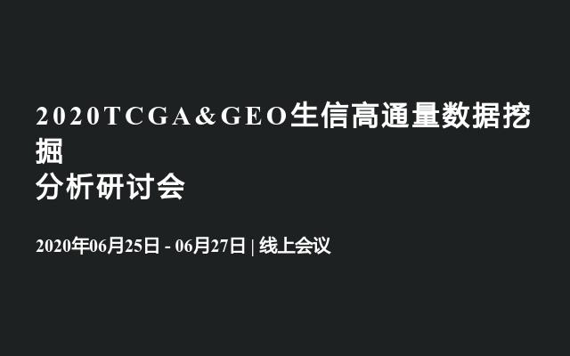 2020TCGA&GEO生信高通量数据挖掘分析研讨会