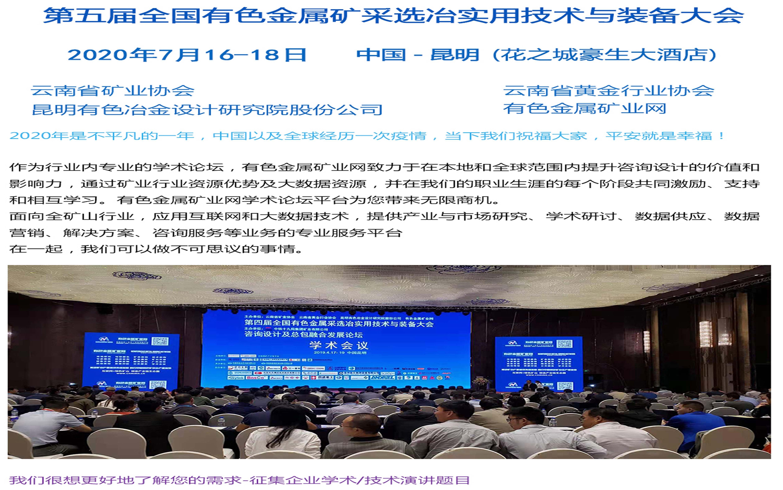 2020第五届全国有色金属采选冶实用技术与装备大会(昆明)