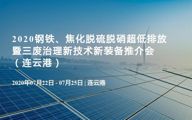 2020钢铁、焦化脱硫脱硝超低排放暨三废治理新技术新装备推介会(连云港)