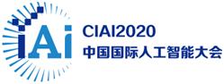 2020 第七屆中國國際人工智能大會暨展示會