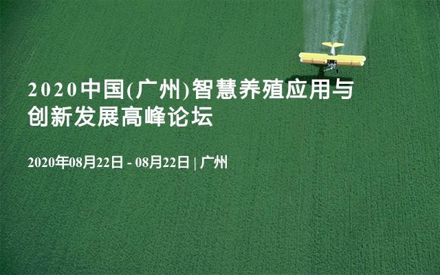 2020中国(广州)智慧养殖应用与创新发展高峰论坛