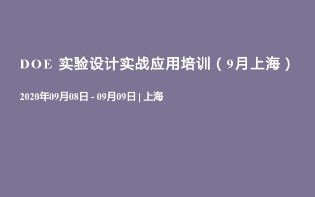 DOE 實驗設計實戰應用培訓(9月上海)