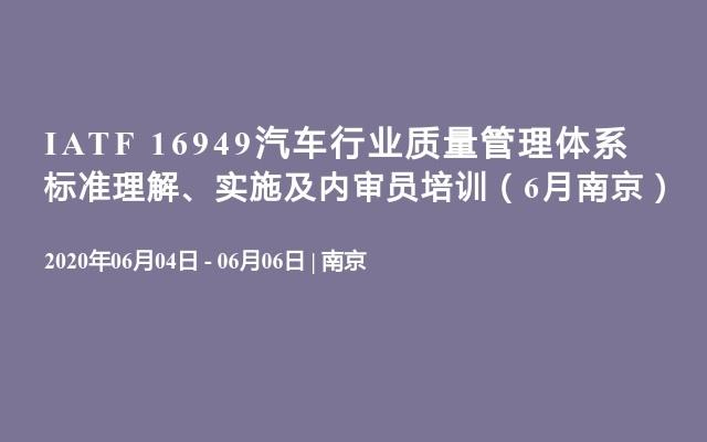 IATF16949汽车行业质量管理体系 标准理解、实施及内审员培训(6月南京)
