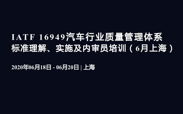 IATF?16949汽车行业质量管理体系 标准理解、实施及内审员培训(6月上海)
