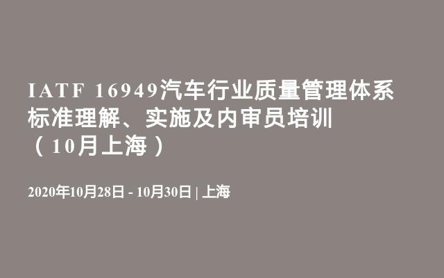 IATF16949汽车行业质量管理体系 标准理解、实施及内审员培训(10月上海)